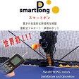【送料無料】 卓球マシン 驚きの先進技術搭載! 【スマートポン】 40ミリボール専用 プラスチックボール専用 卓球ロボット