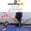 Smartpong-9