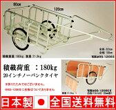 【今だけポイント10倍】【送料無料】 アルミ製 リヤカー リアカー 大型リヤカー リヤカー ノーパンクタイヤ BS-1208-2 防災備品 リアカー 日本製のリヤカー(リアカー)