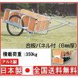 【今だけポイント10倍】【送料無料】アルミ製 リヤカー リアカー パネル付リヤカー リヤカー ノーパンクタイヤ BS-2000G 防災備品 リアカー 日本製のリヤカー(リアカー)