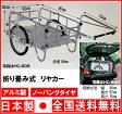 【今だけポイント10倍】【送料無料】 アルミ製 リヤカー リアカー 折りたたみリヤカー リヤカー ノーパンクタイヤ HC-906N 防災備品 リアカー 日本製のリヤカー(リアカー)