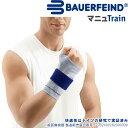 手首サポーター バウアーファインド(BAUERFEIND) マニュトレイン/Manu Train (カラー:チタン) 手首周辺の不安定・痛みの緩和に 腱鞘炎 けんしょう炎 親指 ゴルフ 固定