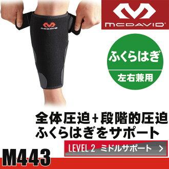 McDavid 壓縮護腿,車皮瓣 M443 (1 枚)
