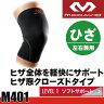 【あす楽】 膝サポーター マクダビッド ニーサポート M401