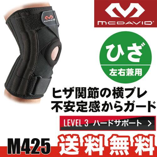 膝(ひざ) サポーター マクダビッド ニースタビライザー5 M425 【smtb-...