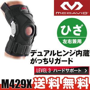 【送料無料】 マクダビッド ヒンジドニーブレイス3 膝 サポーター ひざ サポーター M429…