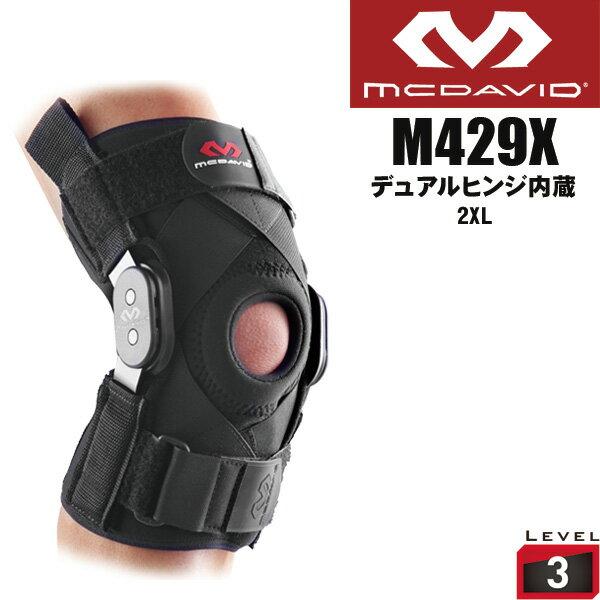 マクダビッド 膝サポーター ヒンジドニーブレイス3 (2XLサイズ) M429X