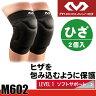 マクダビッド(MCDAVID) フレックス ニーパッド(2個入) M602 ソフトサポート 膝 ひざ パッド サポーター