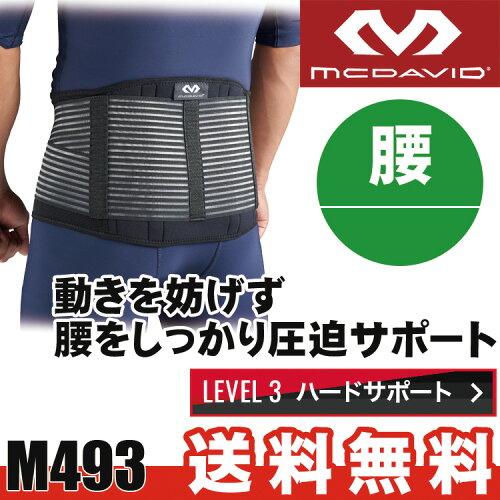 マクダビッド 腰サポーター ユニバーサル・バックサポート M493 【smtb-m...