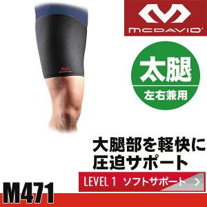 太ももサポーター 肉離れ 筋肉痛に 大腿部を軽快に圧迫サポートマクダビッド 太ももサポーター ...