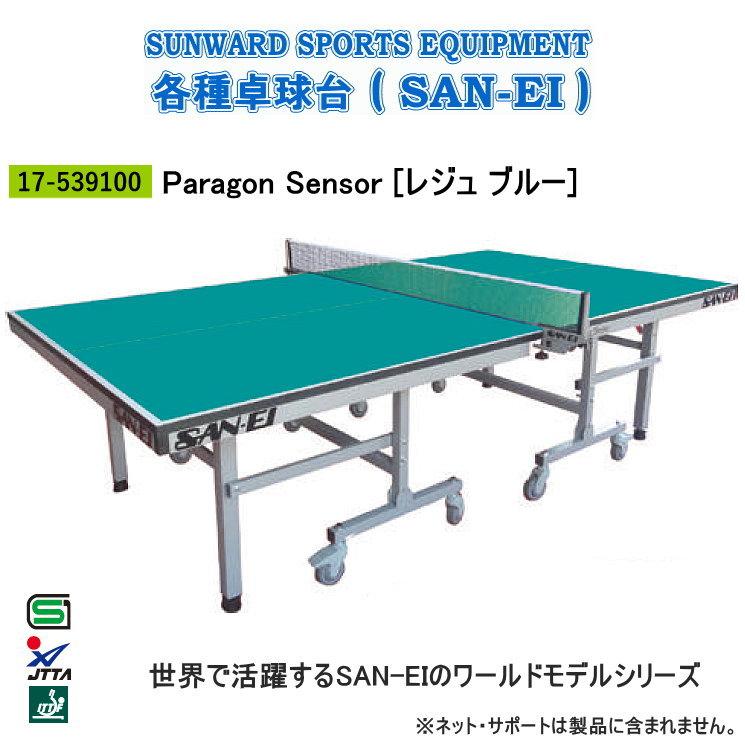 三英(SAN-EI/サンエイ) 卓球台 セパレート式卓球台 Paragon Sensor 17-539100(レジュブルー):サンワード
