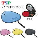 TSP エアブレスケース 040503 卓球ラケットケース 卓球バッグ ヤマト卓球 卓球用品