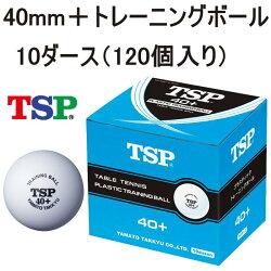 TSP40mm+トレーニングボール