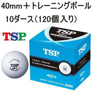 【送料無料】プラスチックボール 40mm+トレーニングボール 10ダース(120個) TSP 卓球ボール 練習球 TSP-010045
