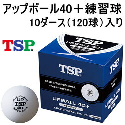 TSPアップボール40+練習球010047