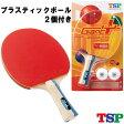 TSP ジャイアントプラス シェークハンド 140S+ボール2個付き 025480 卓球ラケット ラバー貼り上げ シェーク 卓球用品