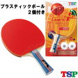 TSP ジャイアントプラス シェークハンド 180S+ボール2個付き 025500 卓球ラケット ラバー貼り上げ シェーク 卓球用品