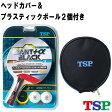 TSP ジャイアント+α ブラック シェークハンド ヘッドカバー+ボール2個付き 025570 卓球ラケット ラバー貼り上げ シェーク 卓球用品