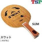 TSP 卓球ラケット スワット SLIM(スリム) シェークハンド パワー攻撃用 026018 ヴィクタス
