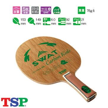 TSP スワットカーボンキッズ FL 026404 キッズ用 卓球ラケット 攻撃用 卓球用品