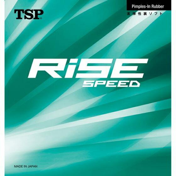 TSP 卓球ラバー ライズスピード 高弾性裏ソフトラバー 020036 VICTAS