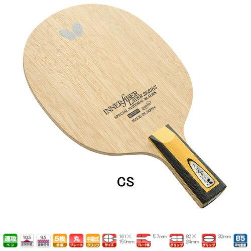インナーフォース・レイヤー・ZLC-CS バタフライ 卓球 ラケット 卓球ラケット 中国式...