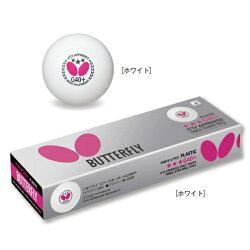 バタフライ卓球ボール