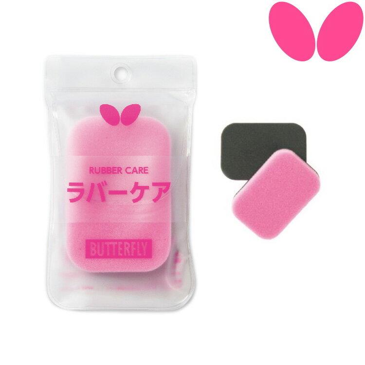 ラバーケア Butterfly 70490 Pong cleaner wipe for
