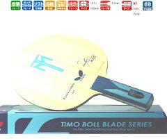 【送料無料】ティモボルALCSTバタフライ 卓球ラケット 攻撃用 卓球用品ティモボルALCST バタフ...