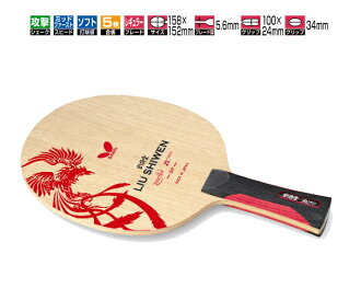 Liu (Liu スーウェン) FL Butterfly table tennis racket attack for 36391 table tennis equipment