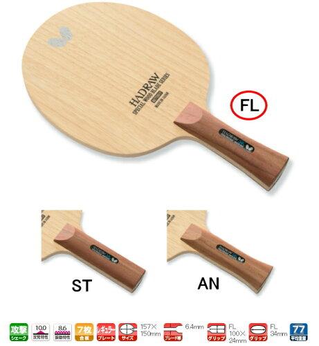 ハッドロウ・SK-FL バタフライ 卓球 ラケット 卓球ラケット 攻撃用シェーク 36761 卓球用品