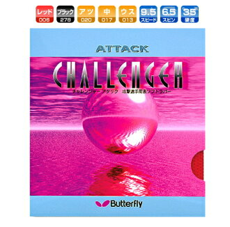 Challenger attack Butterfly table tennis rubber elasticity spin system table soft 00180 table tennis equipment