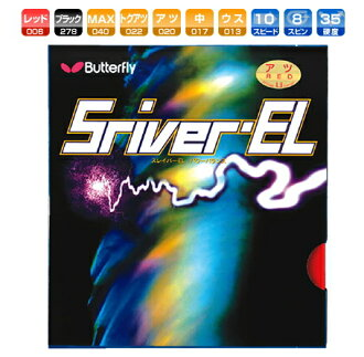 Slaver EL Butterfly table tennis rubber high elasticity and high friction lining soft 05380 table tennis equipment