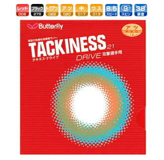 Tackiness drive Butterfly table tennis rubber adhesive with high friction lining soft 05410 table tennis accessories fs3gm