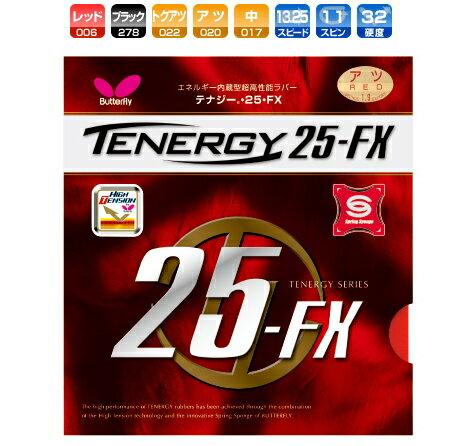 テナジー25FX バタフライ 卓球ラバー エネルギー内蔵型超高性能裏ソフト 05910 【smtb-m...