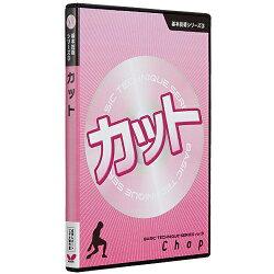 基本技術DVDシリーズ3カットバタフライ卓球DVDB-81290卓球用品