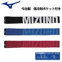 ミズノ MIZUNO 今治製 スリムマフラータオル (保冷剤ポケット付き) スポーツ タオル 32JY0131