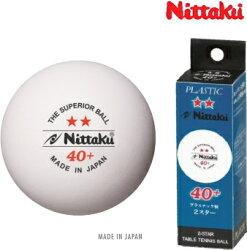 3スター卓球ボール