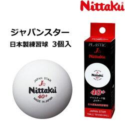 プラトップボール卓球ボール