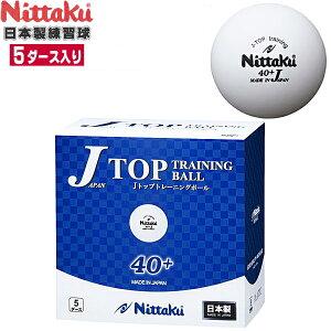 ニッタク(Nittaku) ジャパントップトレ球 5ダース(60個入り) NB-1366 卓球ボール プラスチックボール/プラボール 練習球 卓球マシン ロボット 卓球用品