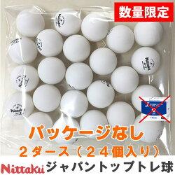 ニッタク練習球ジャパントップトレ球2ダース/パッケージなし