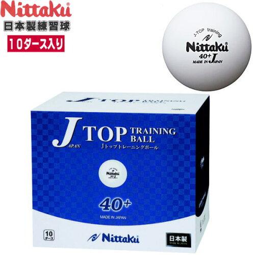 ニッタク(Nittaku) ジャパントップ トレ球 10ダース(120個入り) NB-1367 卓球ボール 練習球 卓球用...
