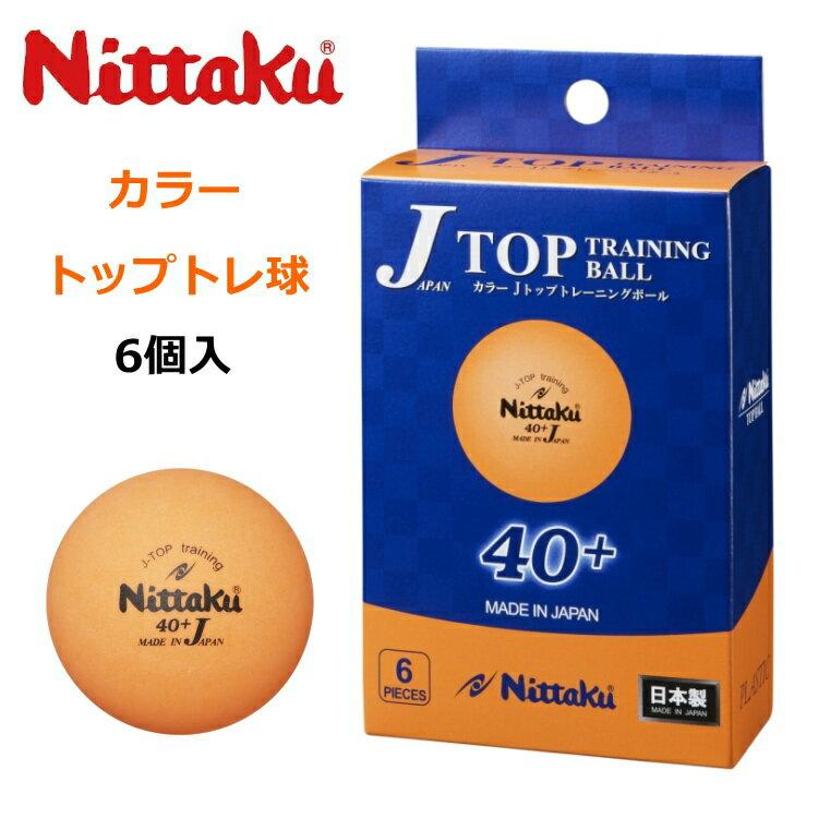 卓球, ボール  J 6 NB-1370