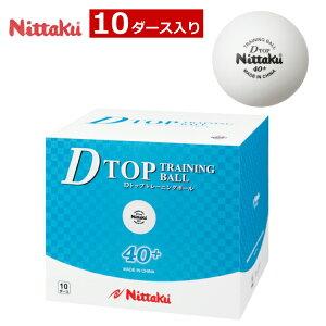 ニッタク Nittaku Dトップトレ球 10ダース(120個入り) NB-1520 卓球 ボール プラスチックボール 練習球