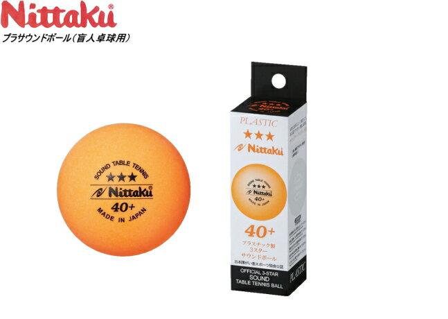卓球, ボール  () 3 3 NB-1610 Nittaku