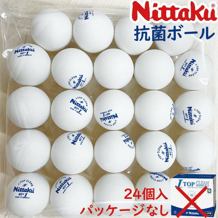 卓球, ボール  J 2(24) NB-1744