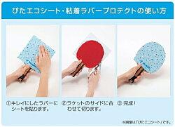 ぴたエコシートNL-9666卓球ラバー保護シート