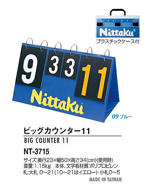 【送料無料】ニッタク(Nittaku) ビッグカウンター11 NT-3715 卓球カウント器 卓球用品