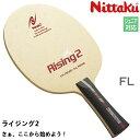【あす楽】ニッタク ライジング2 FL(フレア) 卓球ラケット シェークハンド Nittaku NE-6177