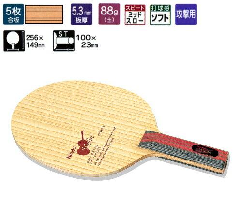 バイオリンST ニッタク 卓球ラケット 攻撃用 NE-6756 【送料無料】【smtb-ms】 卓球用品